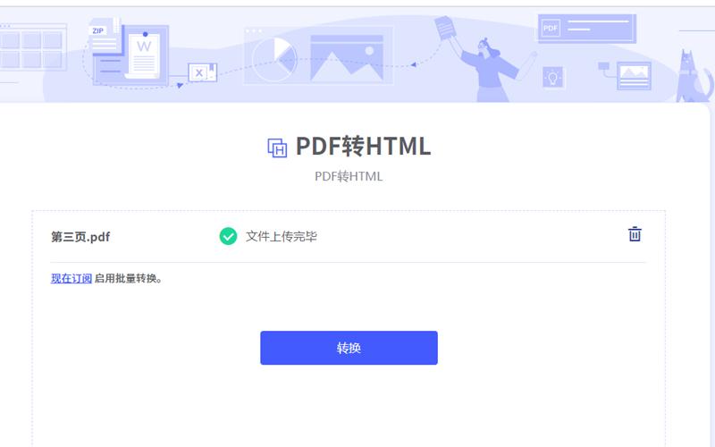 PDF文档转html步骤7