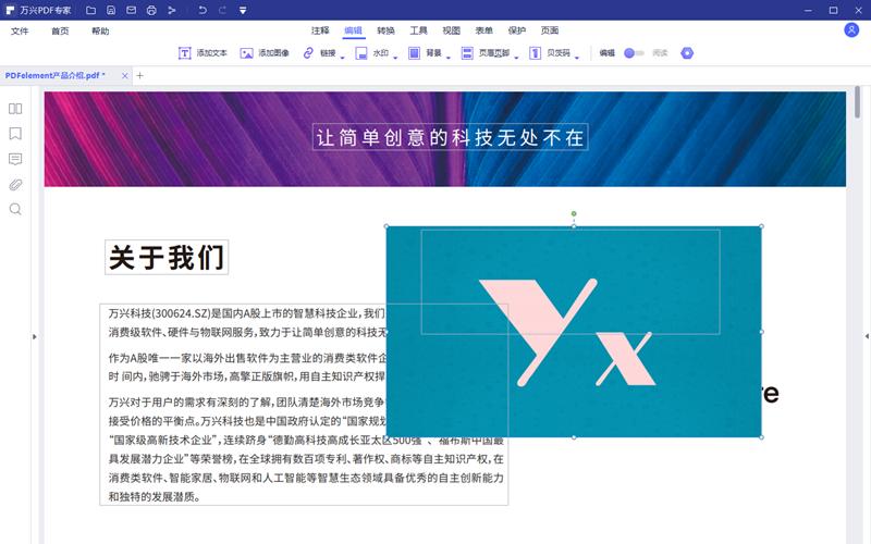 PDF文档添加图片步骤2