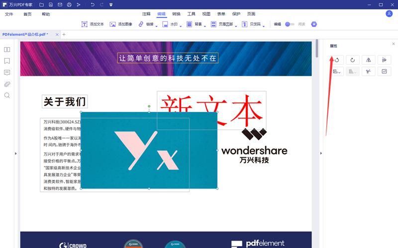 PDF文档添加图片步骤3