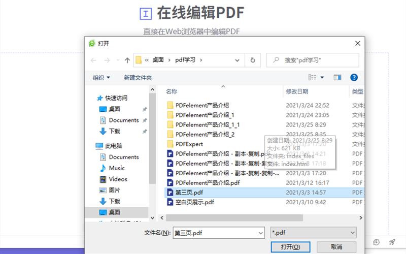 PDF文档添加图片步骤5