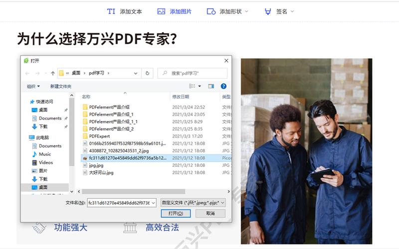 PDF文档添加图片步骤6