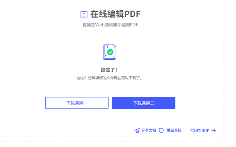 PDF文档添加图片步骤8