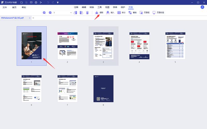 PDF文档商业打印步骤5