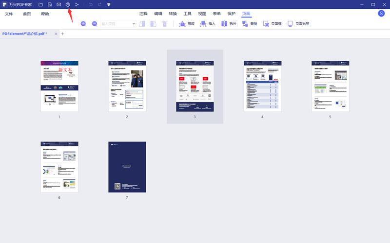 PDF文档商业打印步骤4