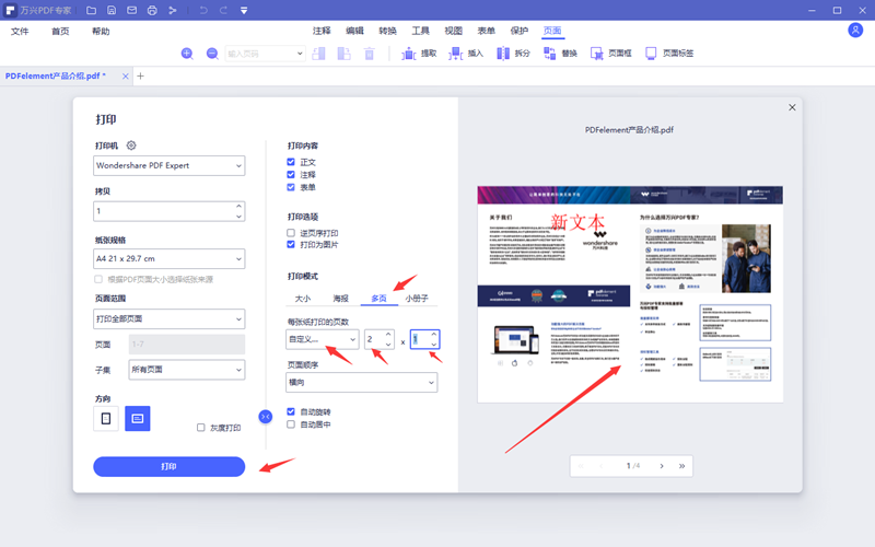 PDF文档商业打印步骤3