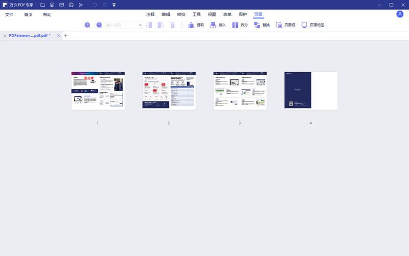 PDF文档商业打印步骤2