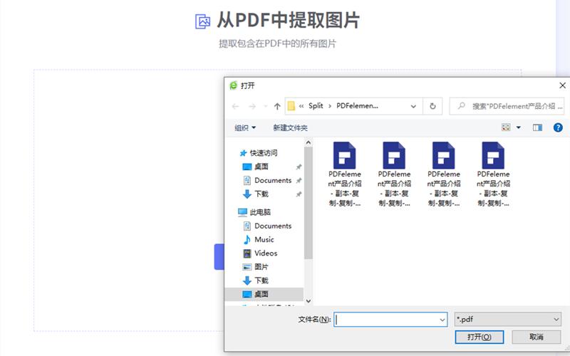 PDF文档编辑图片步骤5