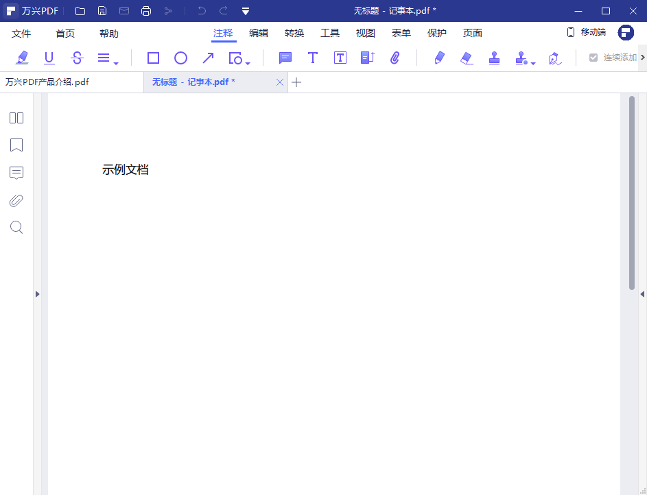 txt转换为PDF