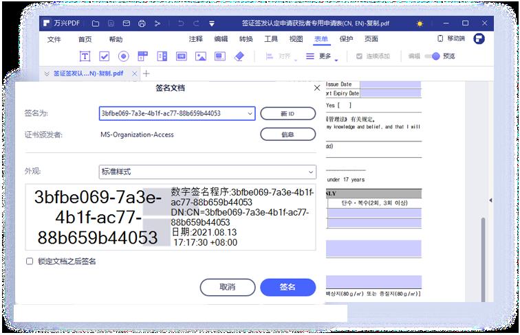 填写和签署PDF表单