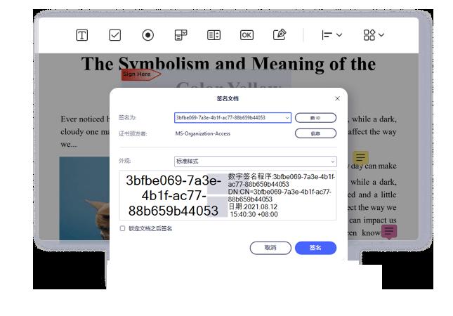 Mac电脑数字签名