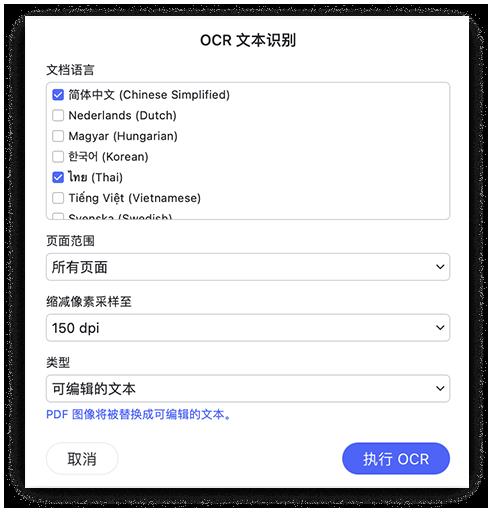 OCR支持的语言