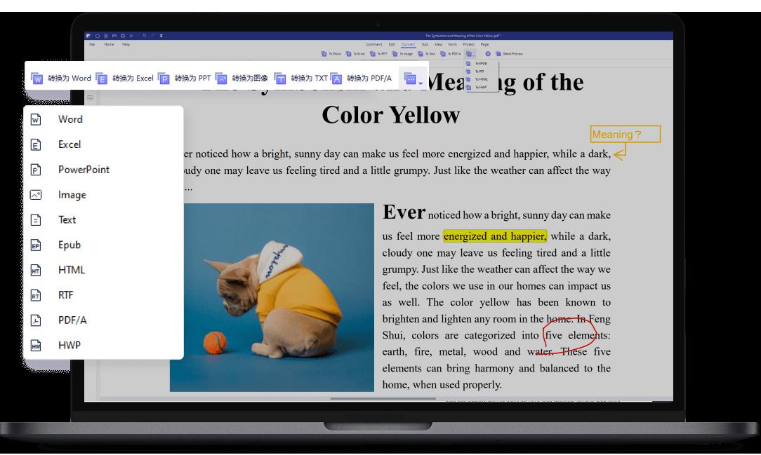 Windows版万兴PDF