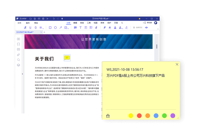 PDF文档添加批注