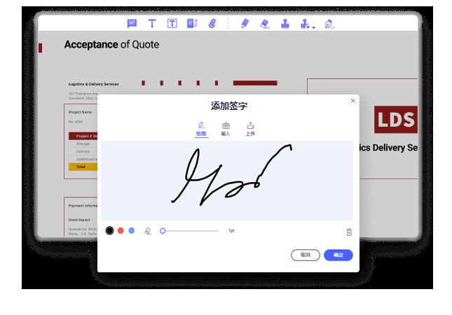 Mac系统电子签名