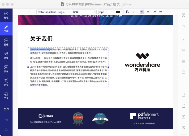 Mac编辑PDF文档