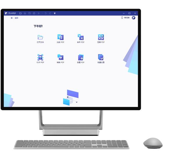 Windows版万兴PDF发布