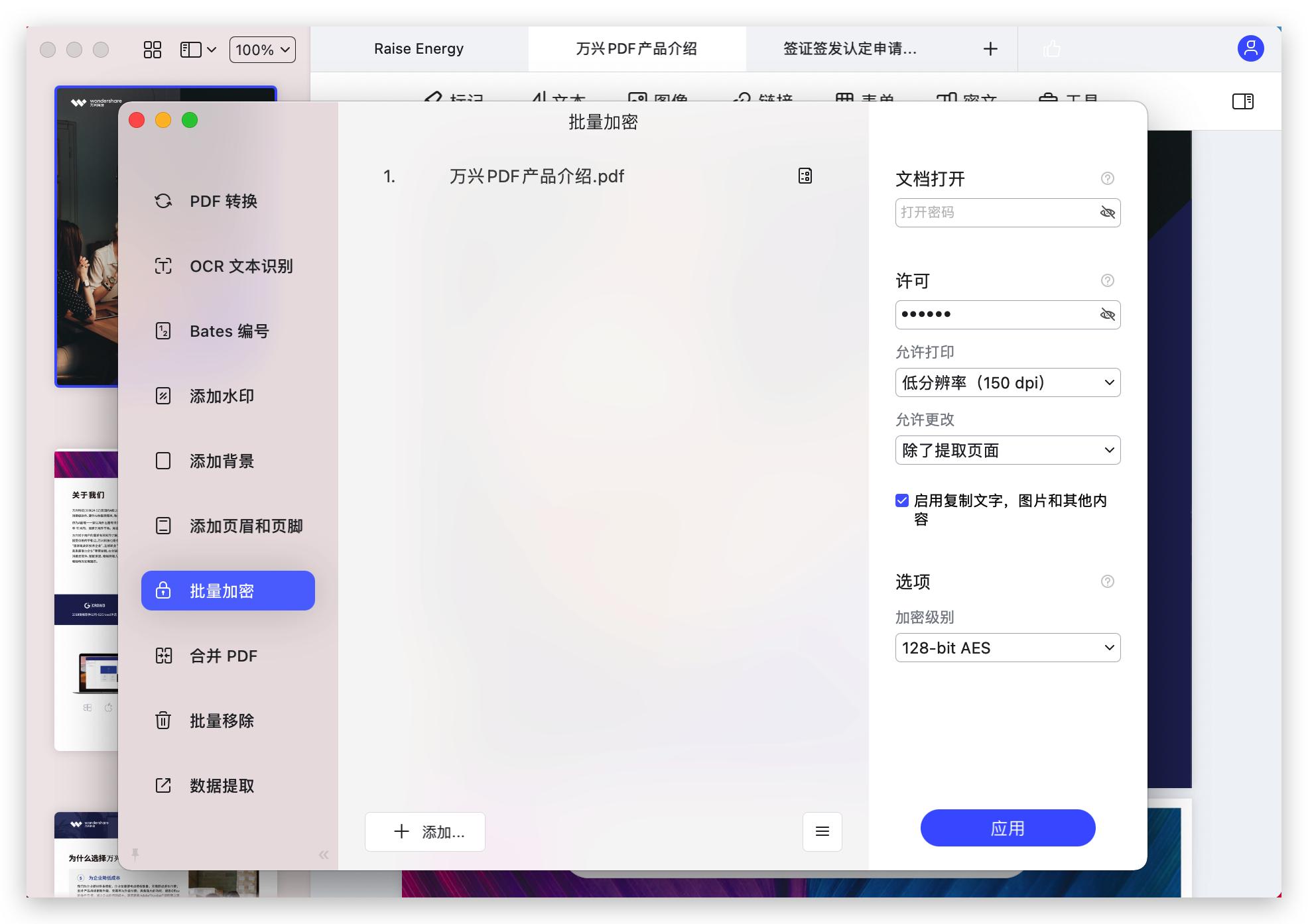 PDF密码保护Mac版
