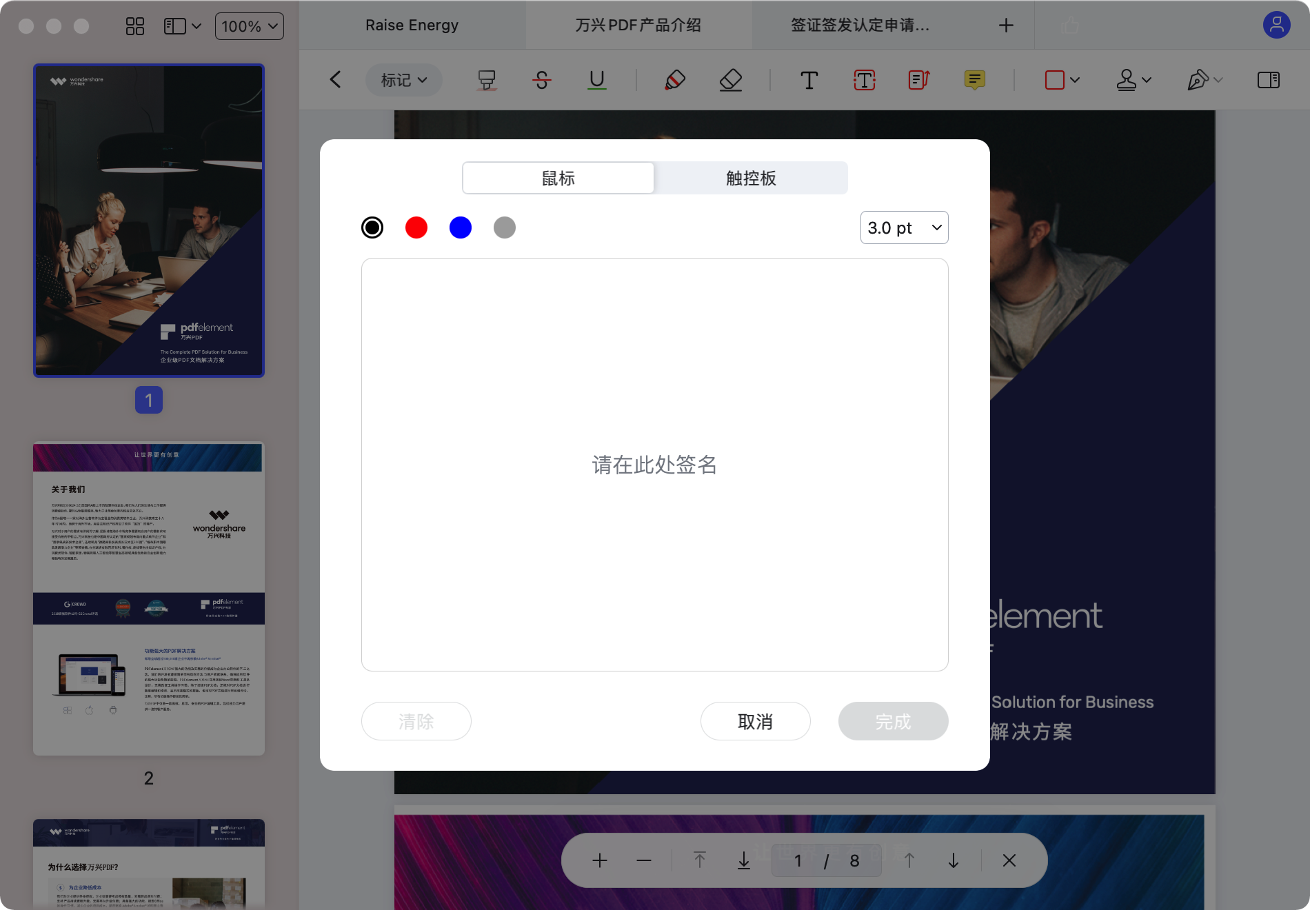 PDF添加数字签名Mac版