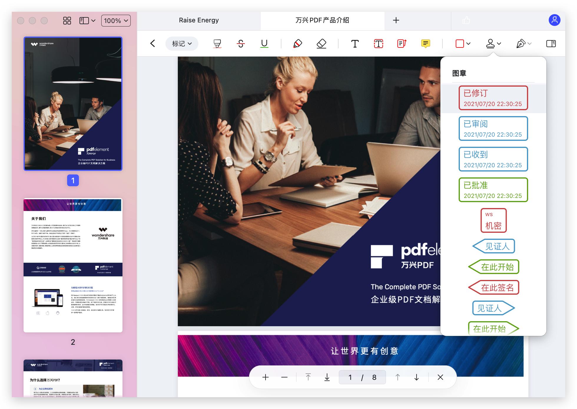 Mac版PDF添加图章