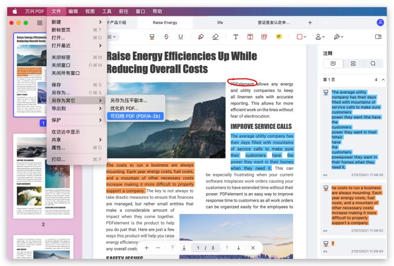 PDF文档转PDF/A