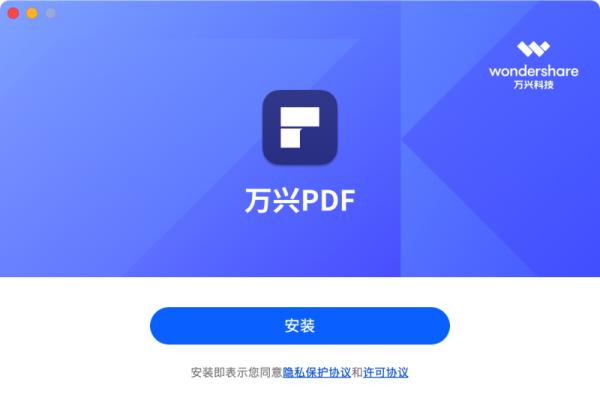 下载Mac版万兴PDF