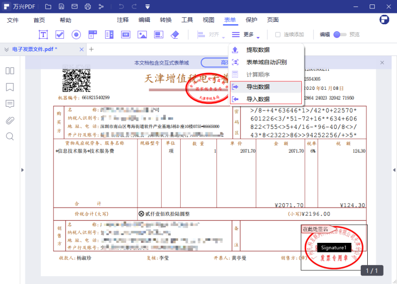 PDF表单数据提取