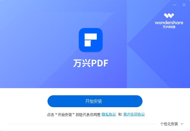 万兴PDF安装