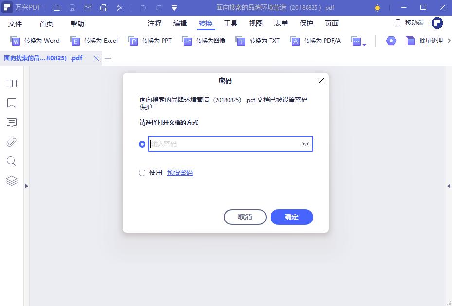 PDF加密保护