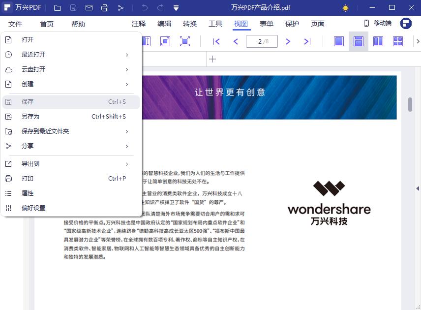 保存PDF文档