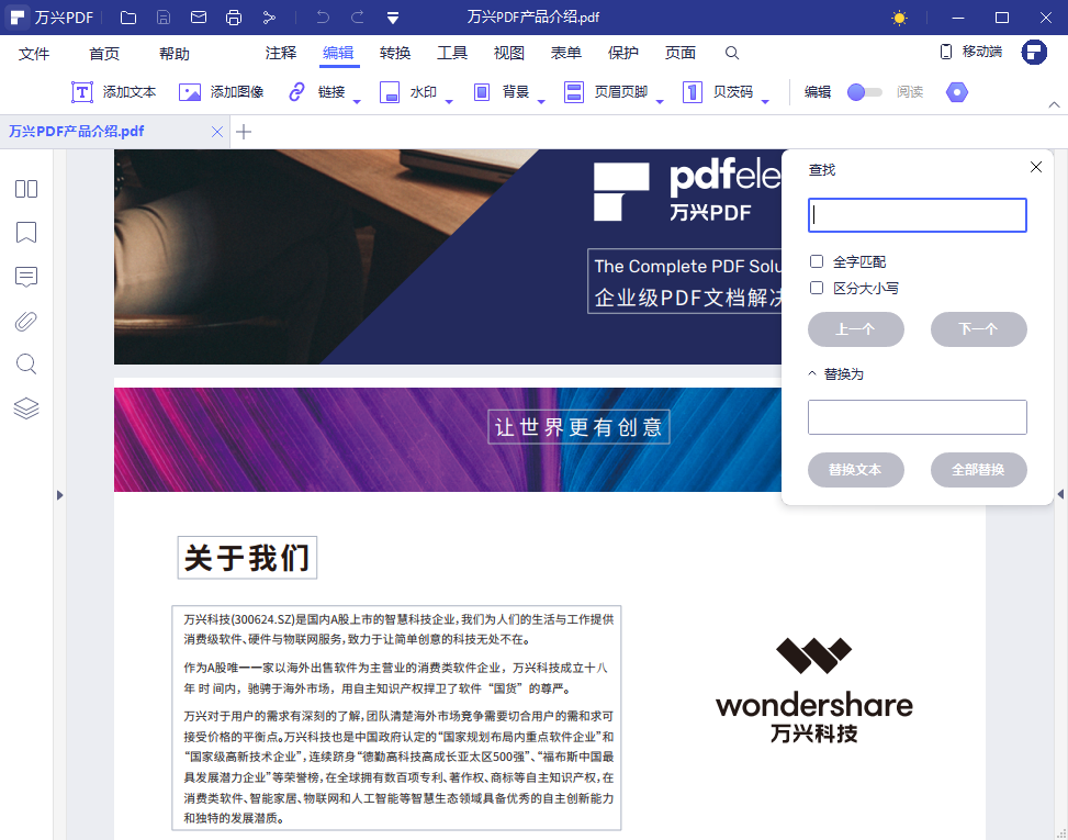PDF搜索替换文本