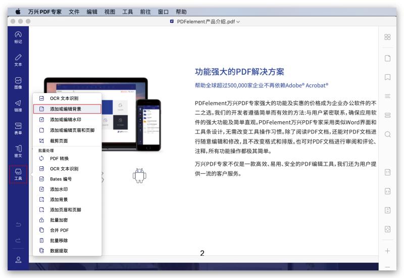 PDF文档背景