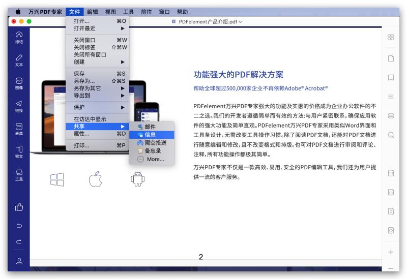 PDF文档分享