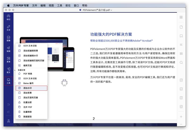 批量合并PDF文档