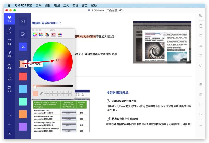 Mac版审阅PDF文档