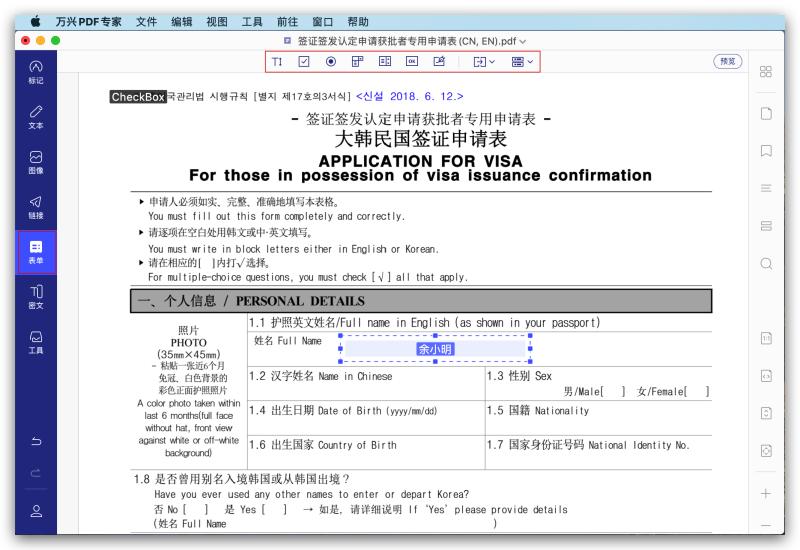 创建PDF表单域
