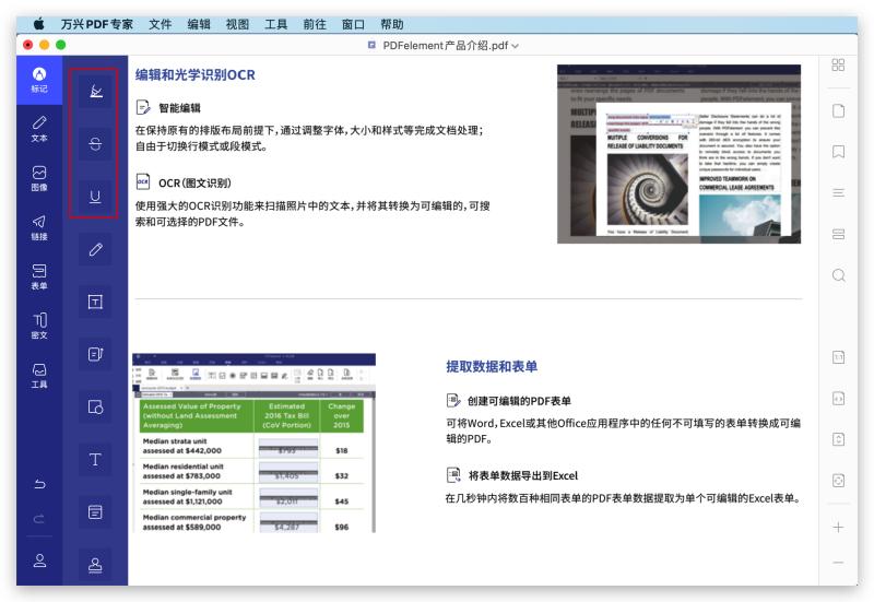 PDF高亮