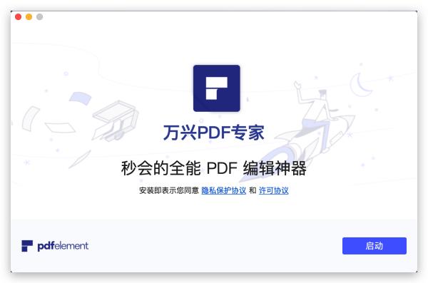 安装万兴PDF