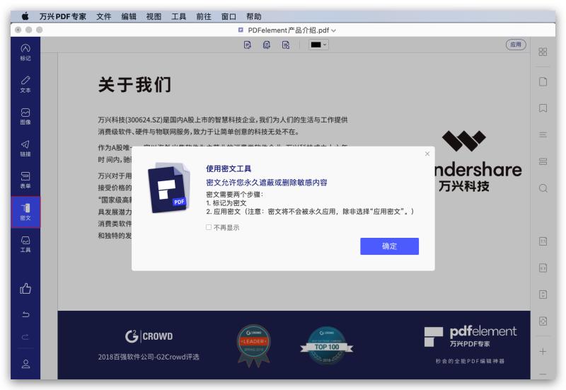 PDF密文功能