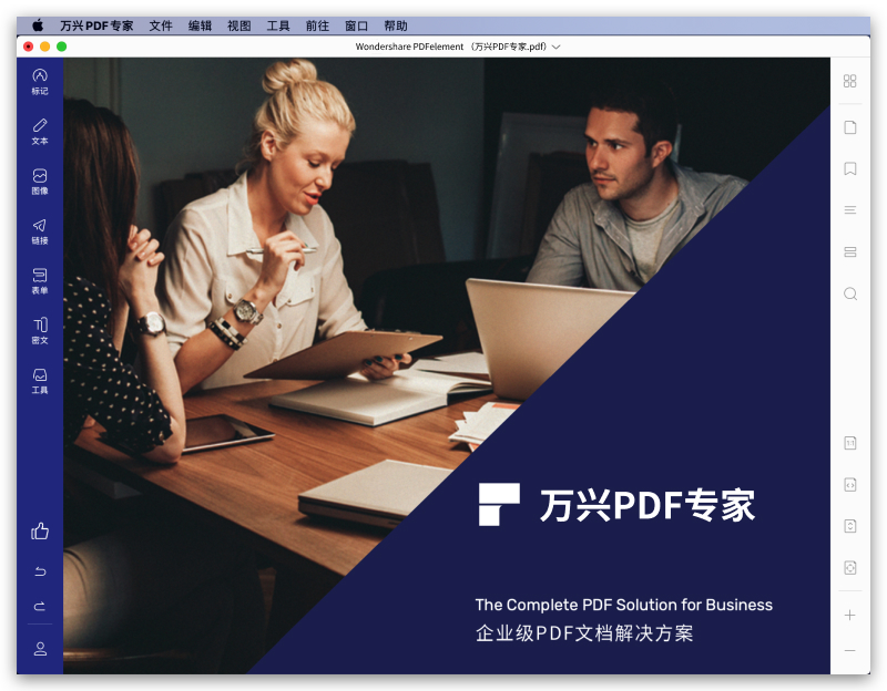 Mac版万兴PDF专家
