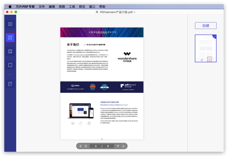 PDF文档水印