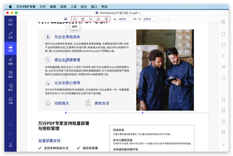 编辑PDF图像
