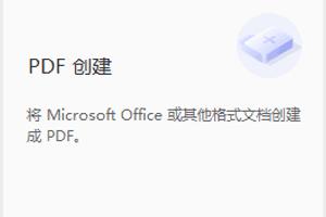 使用PDFelement直接打开word创建成pdf