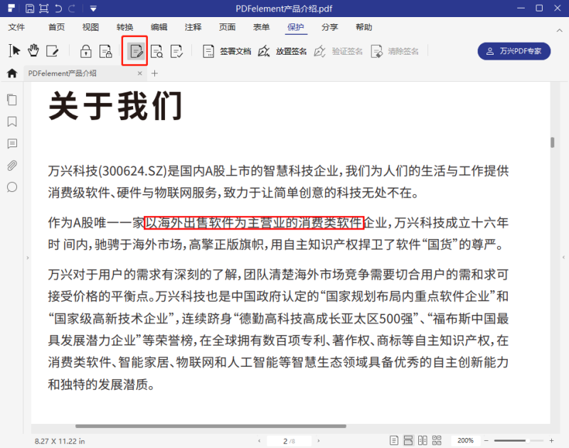 PDF密文保护