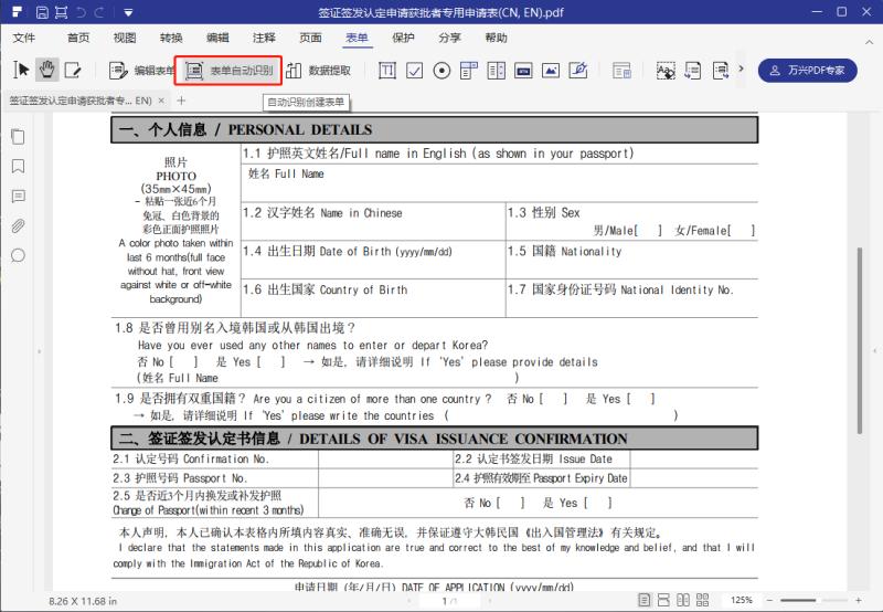 PDF编辑编辑