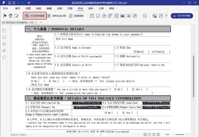 PDF表单