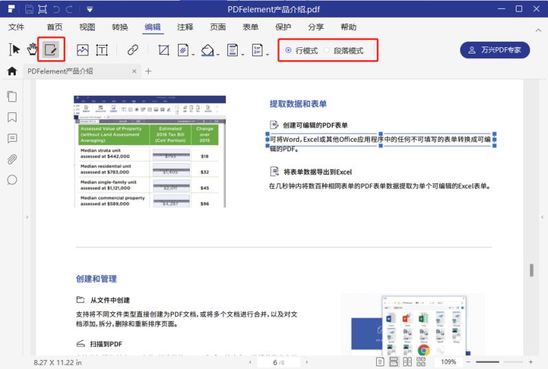编辑PDF文本