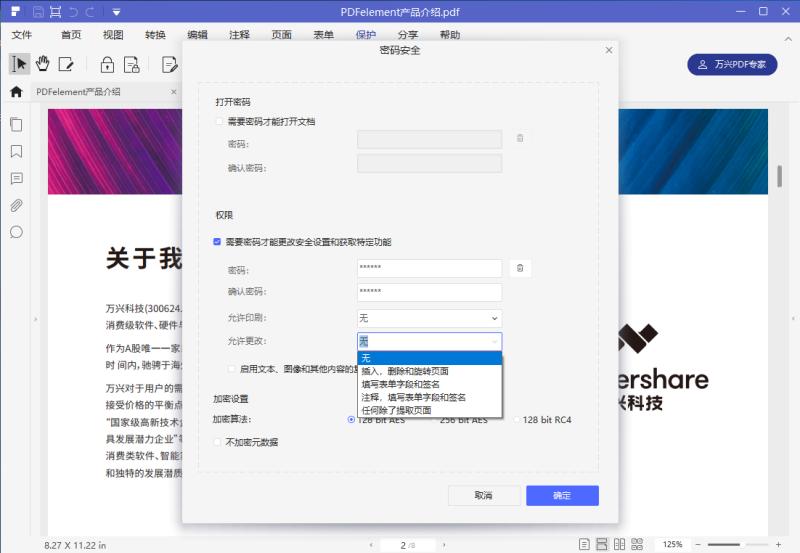 PDF密码权限
