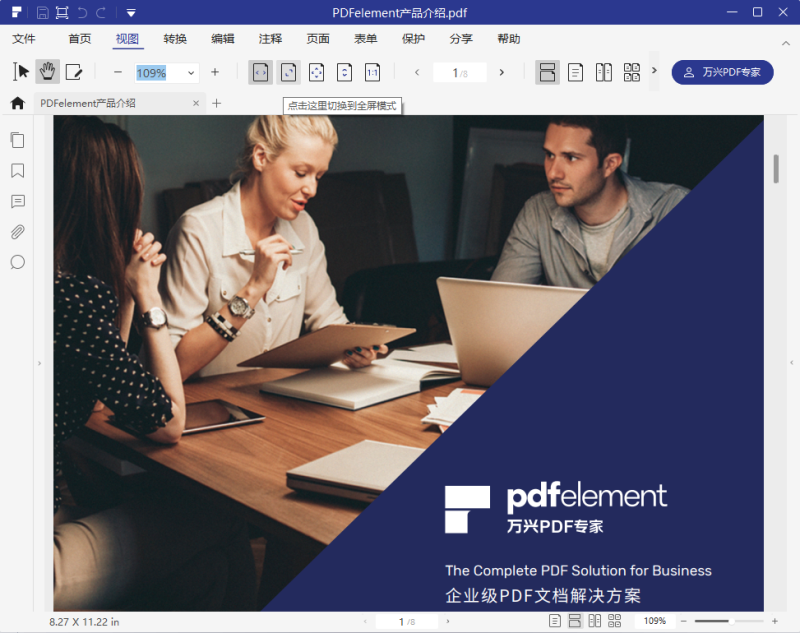 PDF页面管理