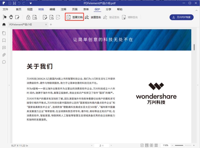 PDF文档签名