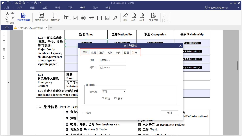PDFelement 万兴PDF专家 v7.5.7 简体中文免激活绿色版-歪?是3.1415926吗